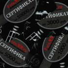 15  Подарочные сертификаты & сувениры