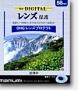 Фильтр защитный Marumi DHG Lens Protect 82mm