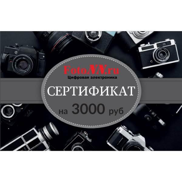 Подарочный сертификат 3000 руб.