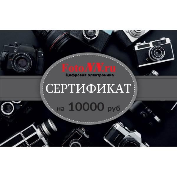 Подарочный сертификат 10 000 руб.