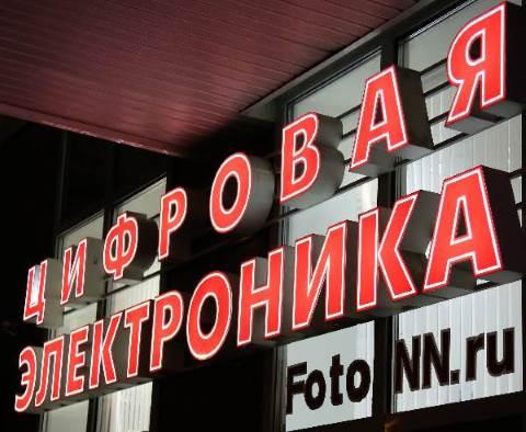 Вывеска магазина FotoNN.ru