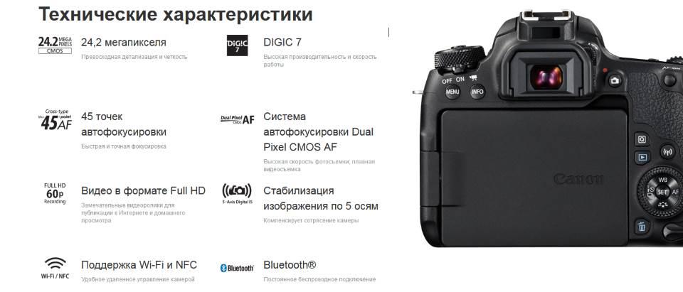 Основные технические характеристики Canon EOS 77D