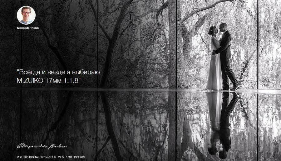 Olympus M.ZUIKO DIGITAL 17mm 1:1.8 описание