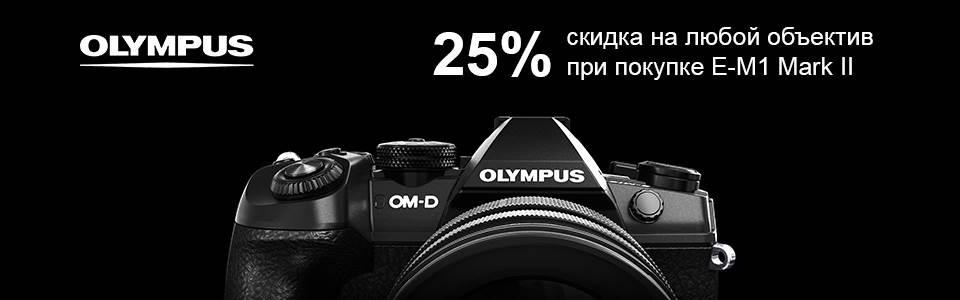 Скидка 25% на любой объектив при покупке камеры OM-D E-M1 Mark II