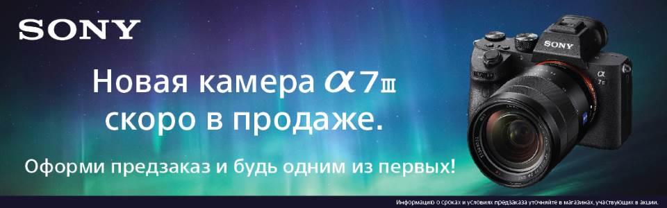 Предзаказ Sony A7 Mark III