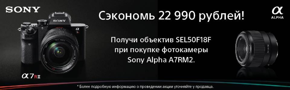 Купи камеру Sony Alpha A7RM2 и получи объектив SEL50F18F