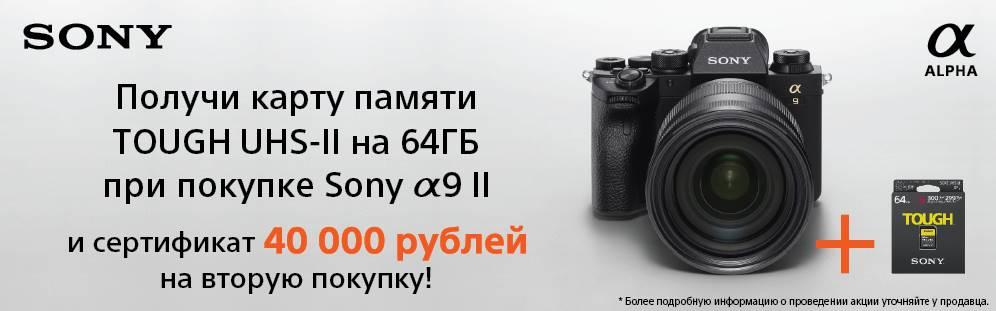Получи карту памяти TOUGH UHS-II на 64 ГБ при покупке камеры Sony a9 II и сертификат 40 000 рублей на вторую покупку!