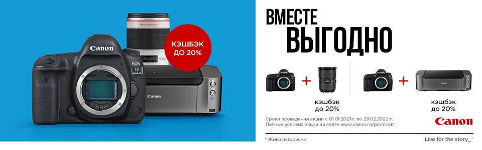 Возврат до 180000руб на объектив и/или принтер при покупке фотокамеры Canon