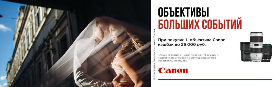 Купите объектив Canon серии L, участвующий в акции и получите до 26 000 руб на банковскую карту