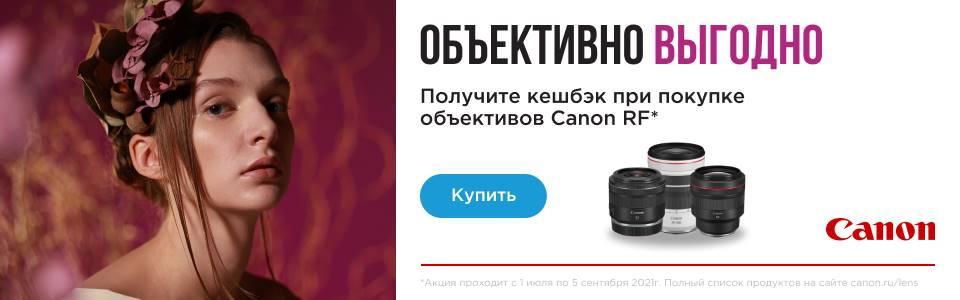 Купите объектив Canon серии RF, участвующий в акции и получите до 27 000 руб на банковскую карту