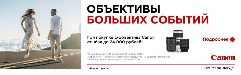 Объективы больших событий. При покупке L-объектива Canon кэшбэк до 24000 рублей на карту