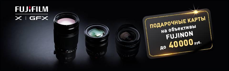 Не упустите отличную возможность приобрести с выгодой профессиональные зум-объективы FUJINON с постоянной диафрагмой F2.8