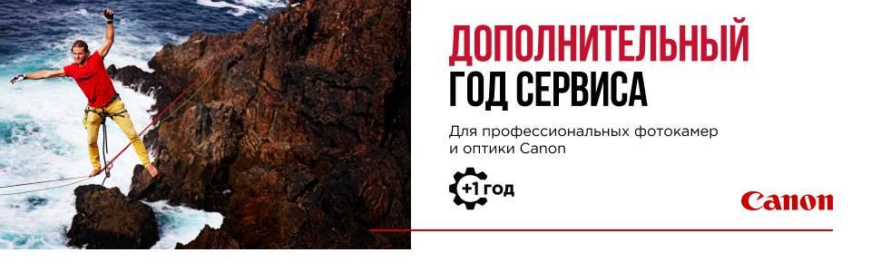 Дополнительный год сервиса для профессиональных камер и объективов Canon