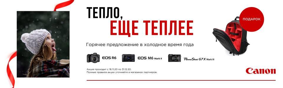Купи камеру Canon и получи рюкзак в подарок!