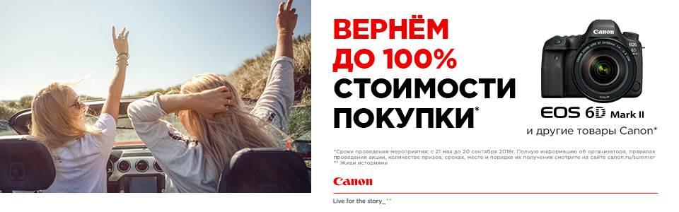 Возврат до 100% стоимости покупки техники Canon!
