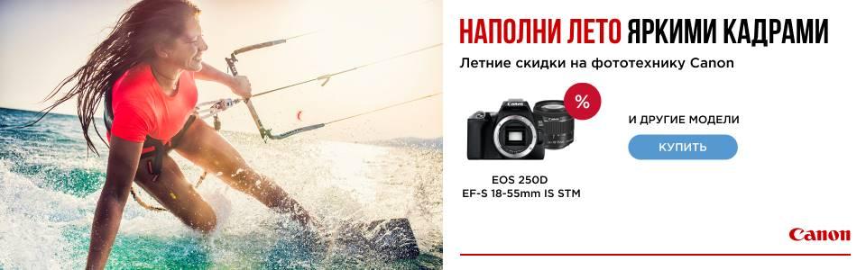 Специальные летние скидки на камеры Canon