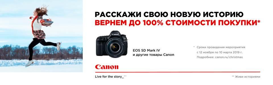 Возврат до 100% стоимости при покупке техники Canon