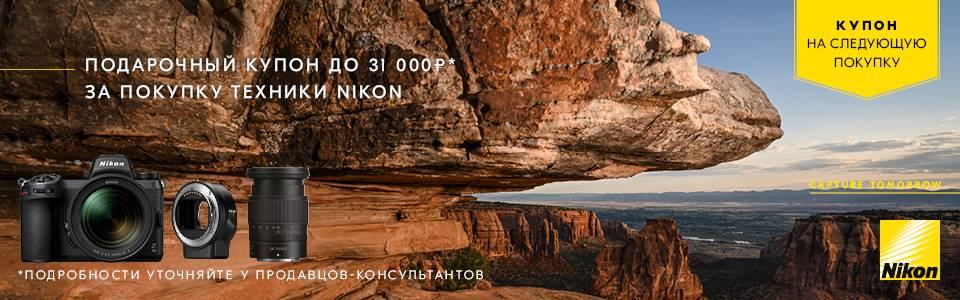 Купон до 31000 в подарок при покупке камер Nikon
