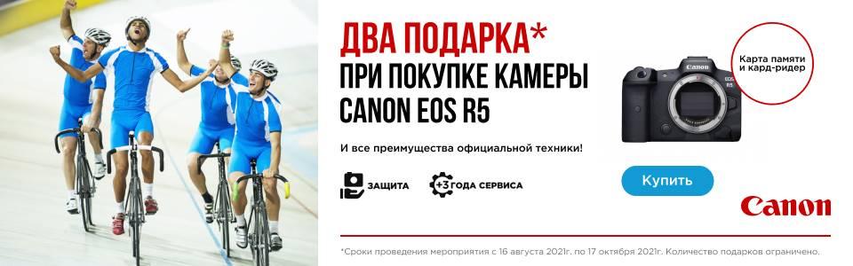 Два подарка при покупке Canon EOS R5!
