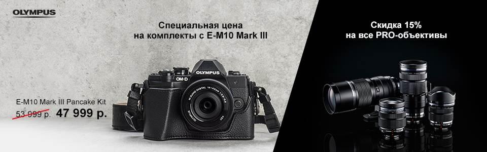 специальная цена на E-M10 Mark III и скидка 15% на объективы M.Zuiko серии PRO