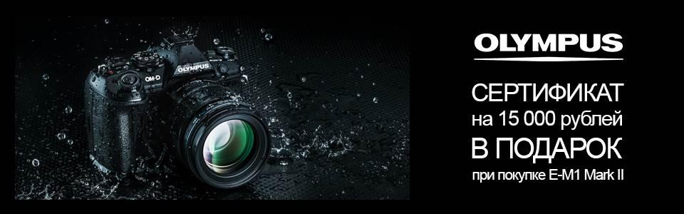 При покупке фотокамеры E-M1 Mark II сертификат на 15000 руб. в подарок