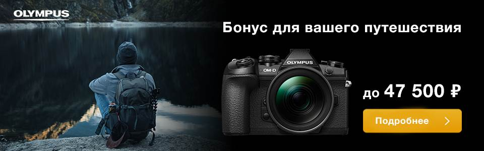 Бонус до 47500 при покупке фотосистемы Olympus