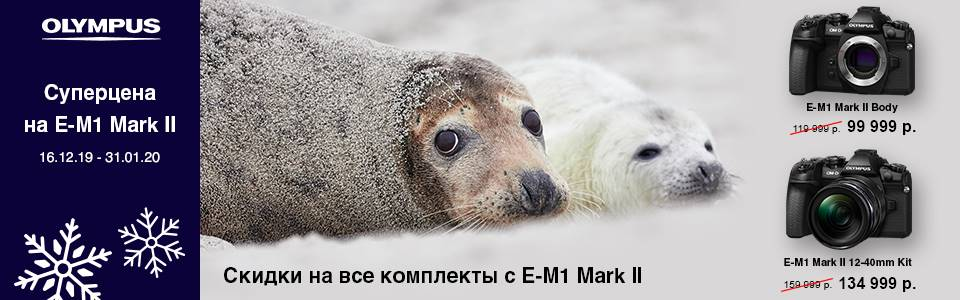 Суперцена на все комплекты с E-M1 Mark II