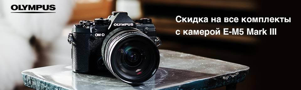 Скидка на все комплекты с камерой E-M5 Mark III!