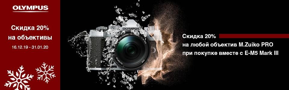 Скидка 20% на PRO объективы при покупке камеры OM-D E-M5 Mark III