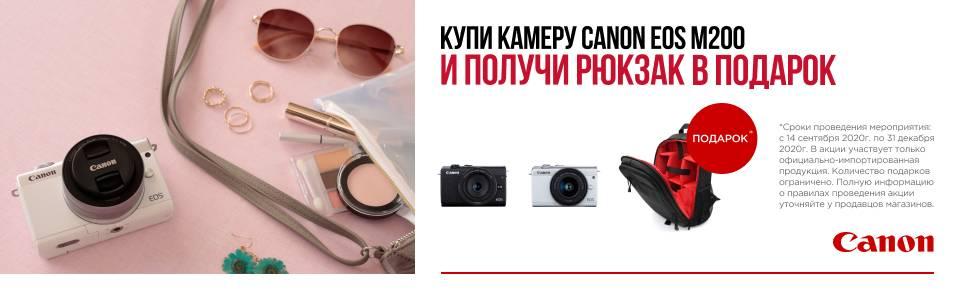 Специальное предложение: купи камеру Canon EOS M200 и получи рюкзак в подарок!