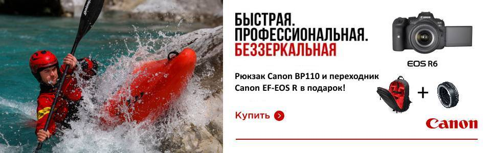 При покупке Canon EOS R6 EF-EOS R адаптер и рюкзак в подарок