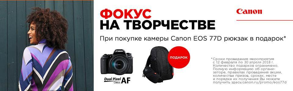 Купите камеру Canon EOS 77D и получите рюкзак в подарок!