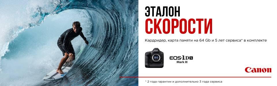 Предзаказ CANON EOS-1D X MARK III