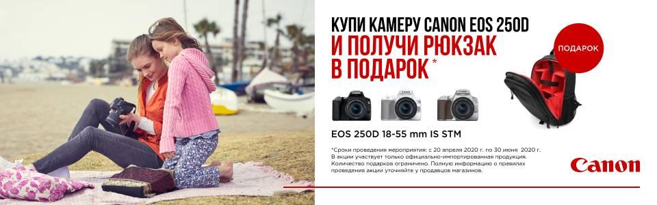 При покупке камеры Canon EOS 250В, рюкзак Canon BP110 в подарок