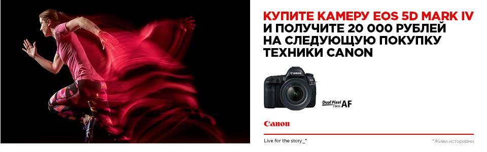 Купите камеру EOS 5D Mark IV и получите 20 000 рублей на следующую покупку техники Canon