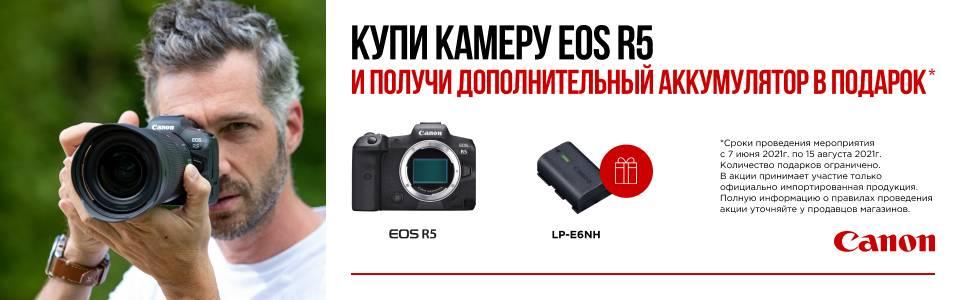 При покупке EOS R5 - аккумулятор LP-E6NH в подарок!