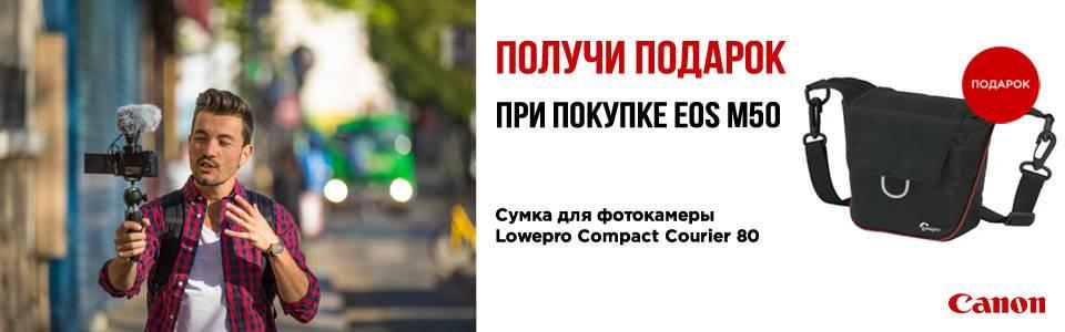 При покупке камеры Canon EOS M50, сумка LowerPro Compact Courier 80 в подарок