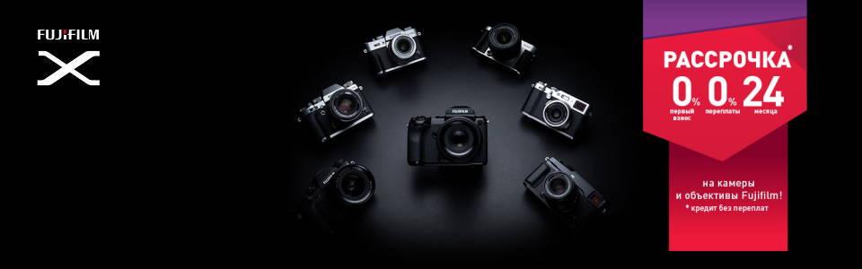 Рассрочка без переплаты на камеры Fujifilm