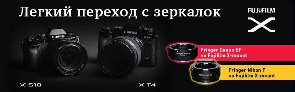 Скидка на комплект X-T4 или X-S10 с адаптером Fringer EF-FX Pro II или Fringer NF-FX