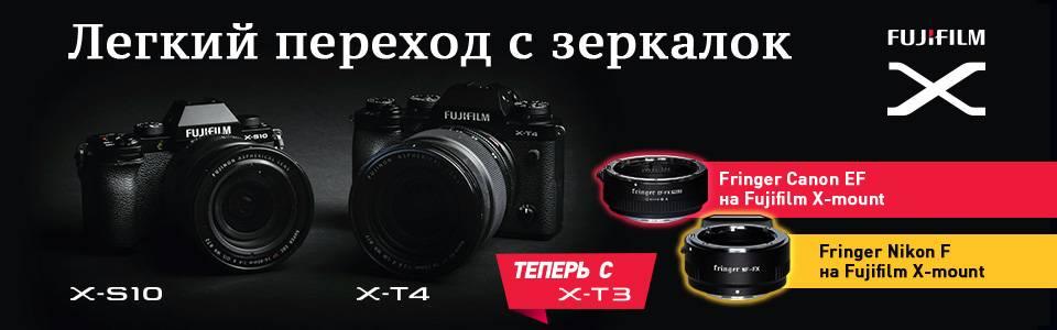 Скидка на комплект X-T4, X-T3 или X-S10 с адаптером Fringer EF-FX Pro II или Fringer NF-FX