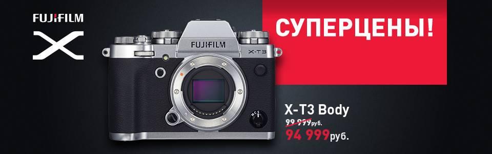 Суперцены на Fujifilm