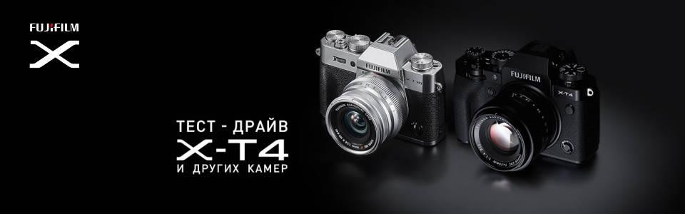 Бесплатный тест-драйв техники Fujifilm