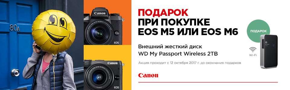При покупке EOS M5 и M6 беспроводной накопитель WD на 2Gb в подарок!