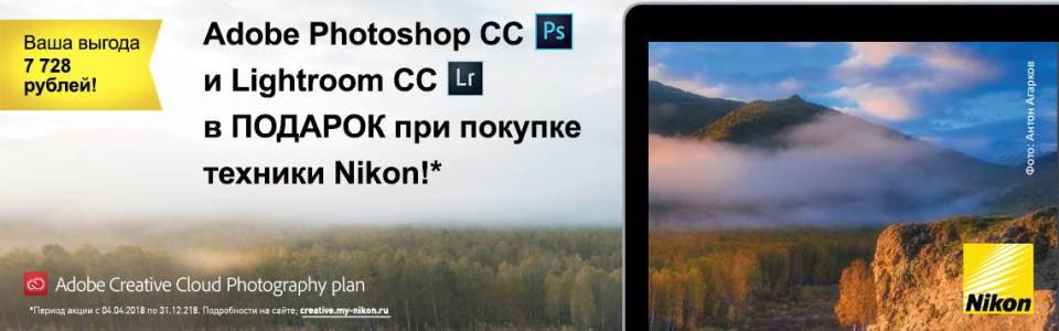 Получите годовую подписку на Adobe Creative Cloud для работы с фотографиями в подарок!