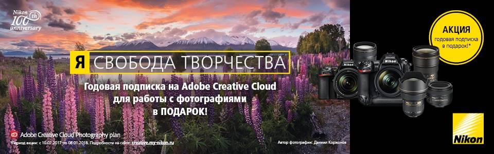Годовая подписка на Adobe Creative Cloud в ПОДАРОК!