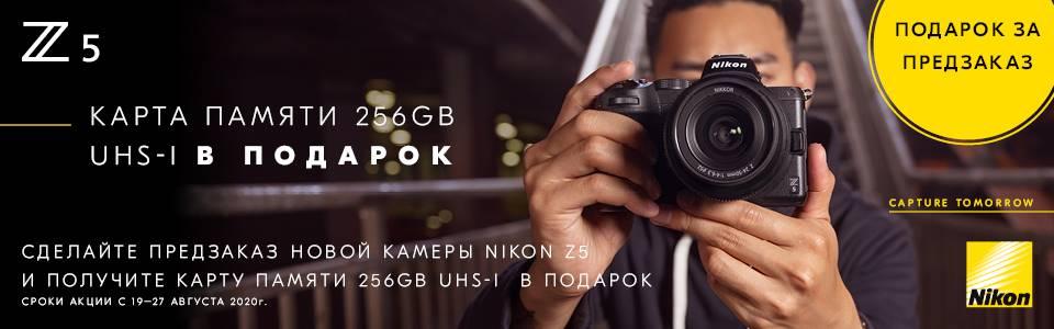 При заказе Nikon Z5 карта памяти 256Mb в подарок!