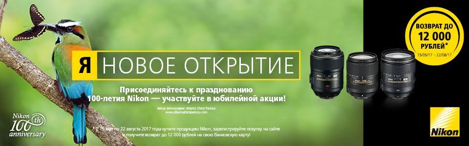 Кэшбек Nikon к 100-летию фирмы