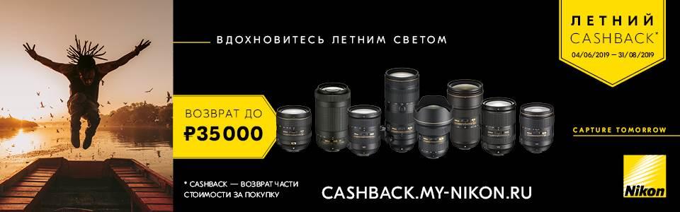Верните до 35 000 рублей от стоимости объектива Nikon на Вашу банковскую карту
