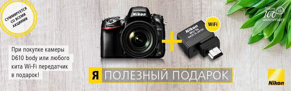 При покупке Nikon D610 WiFi адаптер в подарок