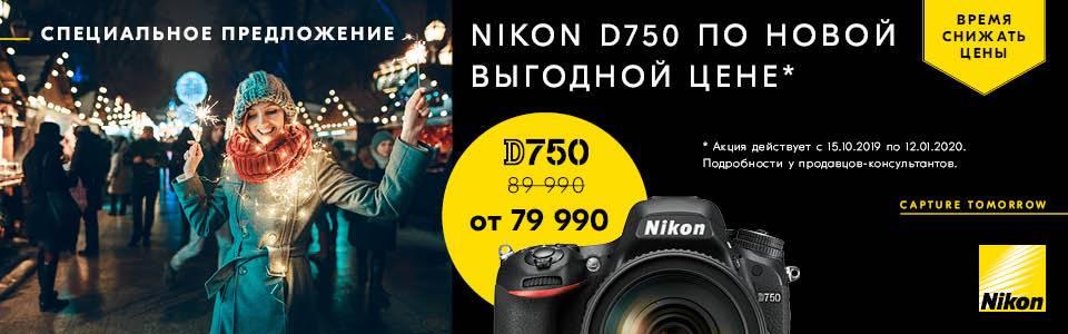Nikon D750 по новой, выгодной цене.